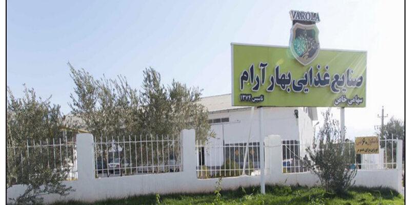 تصاویر کارخانه بهارام